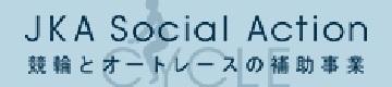 JKA Social Action 競輪とオートレースの補助事業