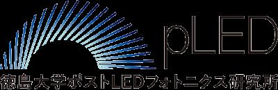 徳島大学ポストLEDフォトニクス研究所