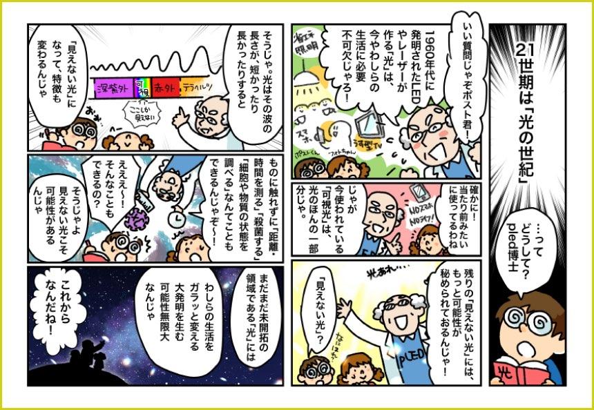 漫画で解説!見えない光の可能性
