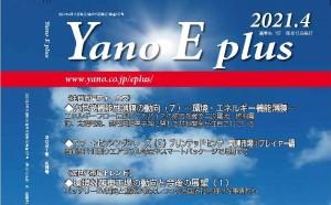 Yano E plus(2021年4月号)にて安井武史所長らの研究が紹介されました