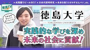 東進ハイスクールの公式YouTubeチャンネル「東進TV」に徳島大学の紹介動画が掲載されました