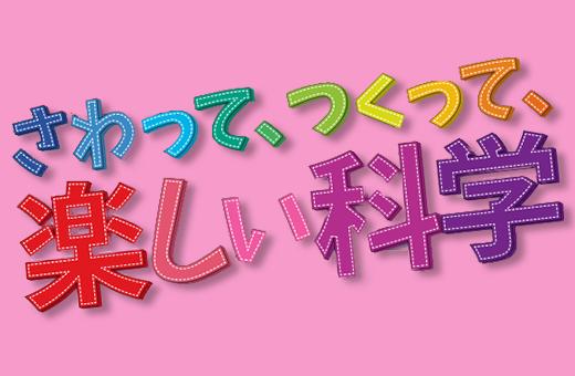 7月20日(火)~開催! 『科学体験フェスティバル in 徳島』にポストLEDフォトニクス研究所が参加します!
