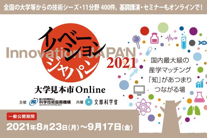 【8/23-9/17開催】イノベーション・ジャパン2021~大学見本市 Onlineに出展