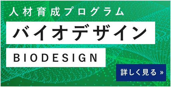 人材育成プログラム バイオデザイン BIODESIGN
