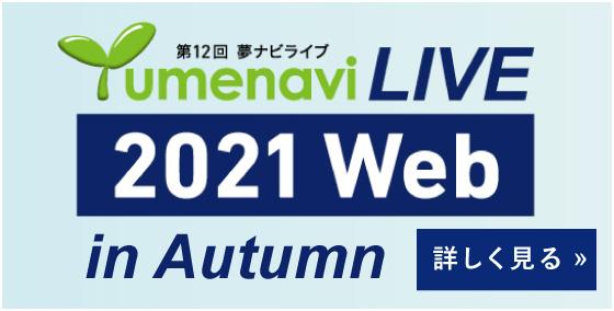 夢ナビライブ2021 Web in Autumn