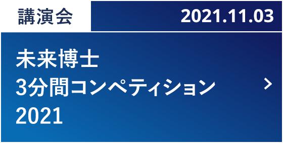 未来博士3分間コンペティション2021